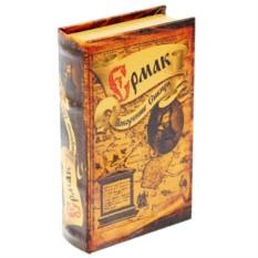 Книга-сейф Покорение Сибири