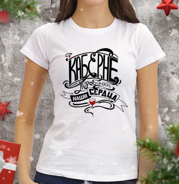 Женская футболка Каберне требуют наши сердца