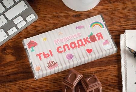 Именной шоколад Ты сладкая