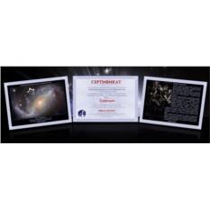 Подарочный сертификат Назвать звезду