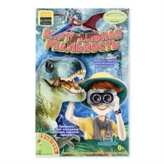 Набор для детских опытов «Виртуальная реальность»