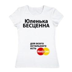 Женская футболка из хлопка Юленька бесценна