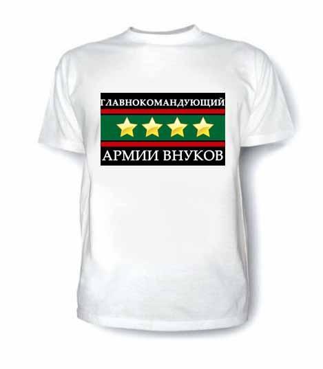 Футболка Главнокомандующий армией внуков