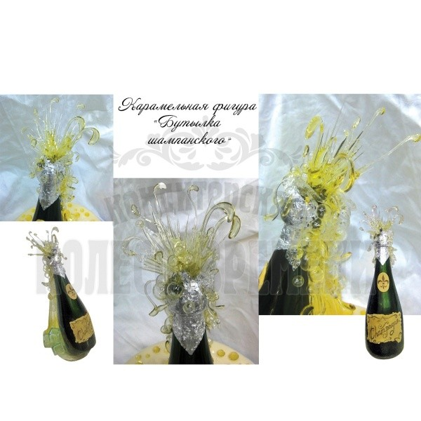 Фигурка из карамели «Бутылка шампанского»