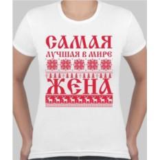 Женская футболка Самая лучшая в мире жена