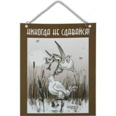 Плакат-табличка для двери Никогда не сдавайся