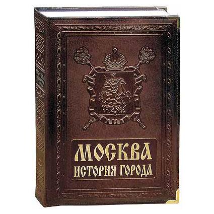 Книга «Москва. История города»
