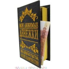 Шкатулка для денег в виде книги Мои любимые денежки