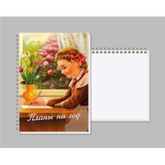 Блокнот «Планы на год»