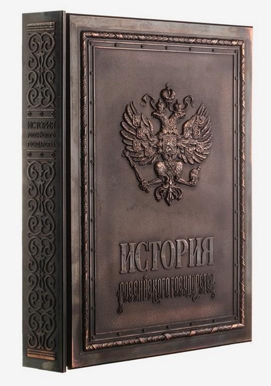 Книга История российского государства (медь в футляре)