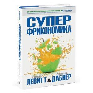 Книга Суперфрикономика