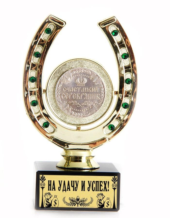 Кубок-подкова Счастливый серебряник