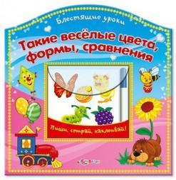 Обучающая книга Такие весёлые цвета, формы, сравнения