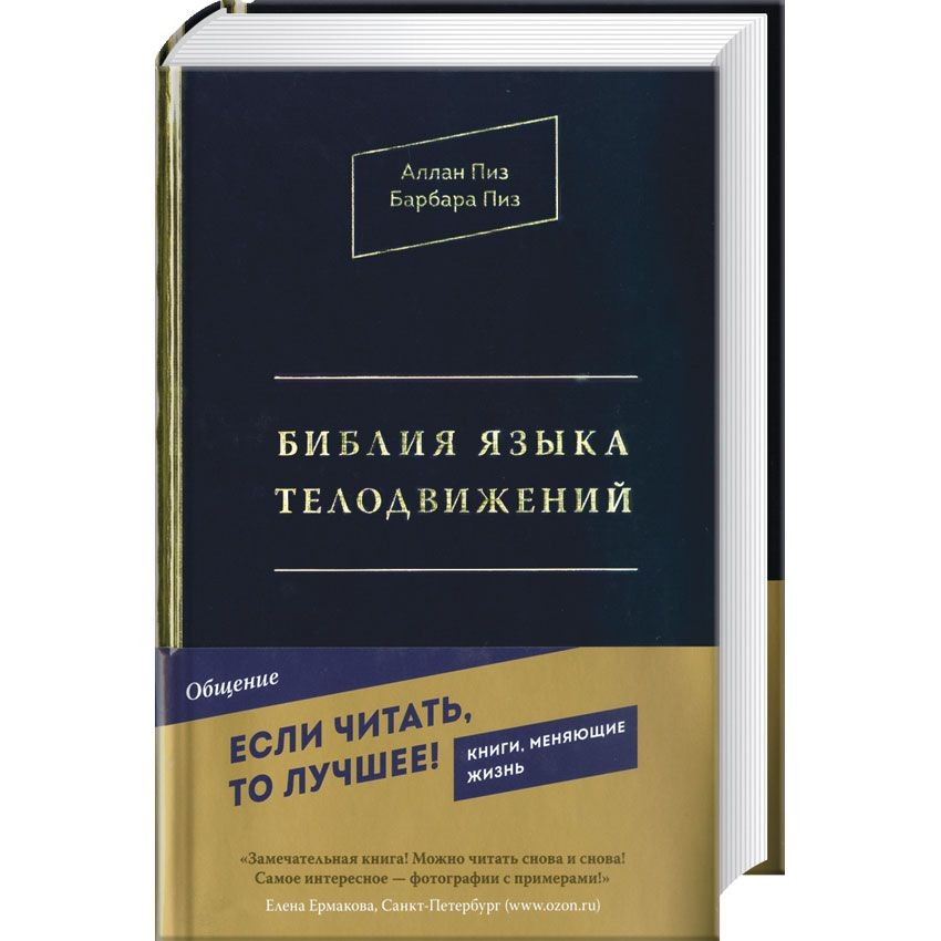 Книга Библия языка телодвижений