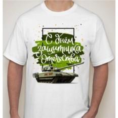Мужская футболка С днем защитника отечества, танк
