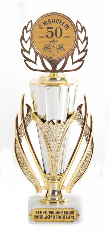 Кубок подарочный С юбилеем 50 лет