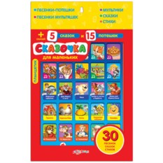 Пластмассовая игрушка-планшет Сказочка для маленьких