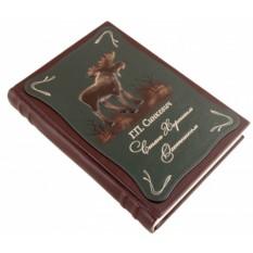 Подарочное издание «Стань хорошим охотником»