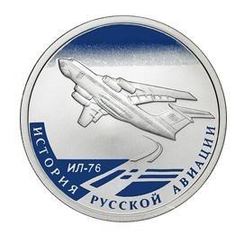 Набор монет И-16 и Ил-16, серебро, 1 рубль