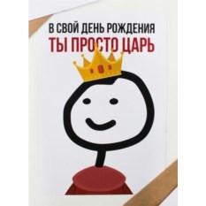 Открытка Ты просто царь