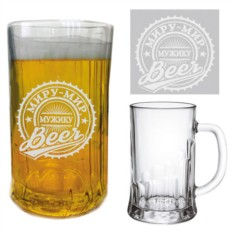 Пивная кружка с гравировкой Миру – мир, мужику – beer!