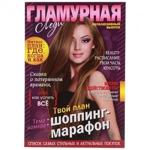 Ежедневник-журнал «Гламурная леди»
