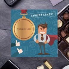 Бельгийский шоколад в подарочной упаковке Лучшему клиенту