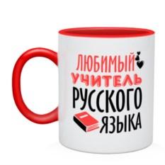 Двухцветная кружка Учитель русского языка