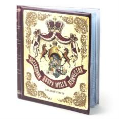 Чехол для карт Поставщики двора моего величества