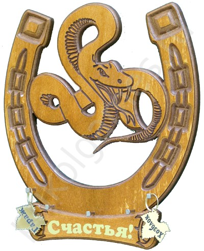 Ключница настенная Подкова со Змеей: Счастья!