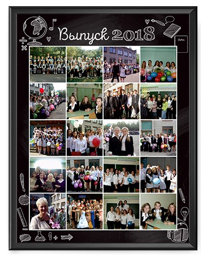 Фотопостер в рамке «Выпуск 2017»