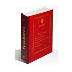 Книга-шкатулка «Устав ВЛКСМ»