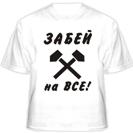 Прикольная футболка «Забей на всё»