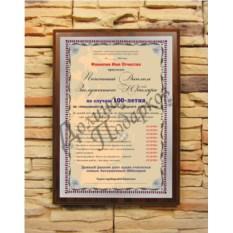 Подарочный диплом  Заслуженного юбиляра на 100-летие