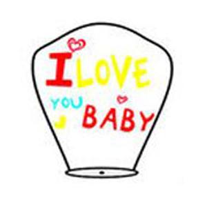 Небесный фонарик I love you Baby