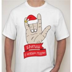 Мужская футболка Братиш, с новым годом