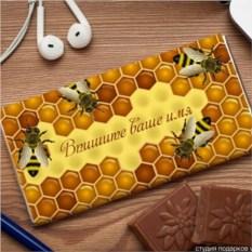 Шоколадная открытка «Мёд в сотах»