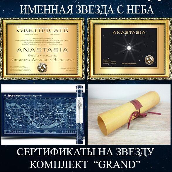 Сертификат на Звезду с неба. Комплект GRAND