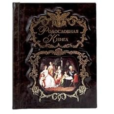 Подарочное издание Родословная книга