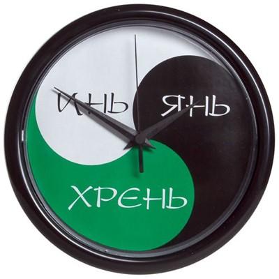 Часы настенные «Инь-Янь-Хрень»