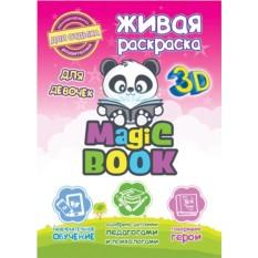 Живая раскраска для девочек Magic Book
