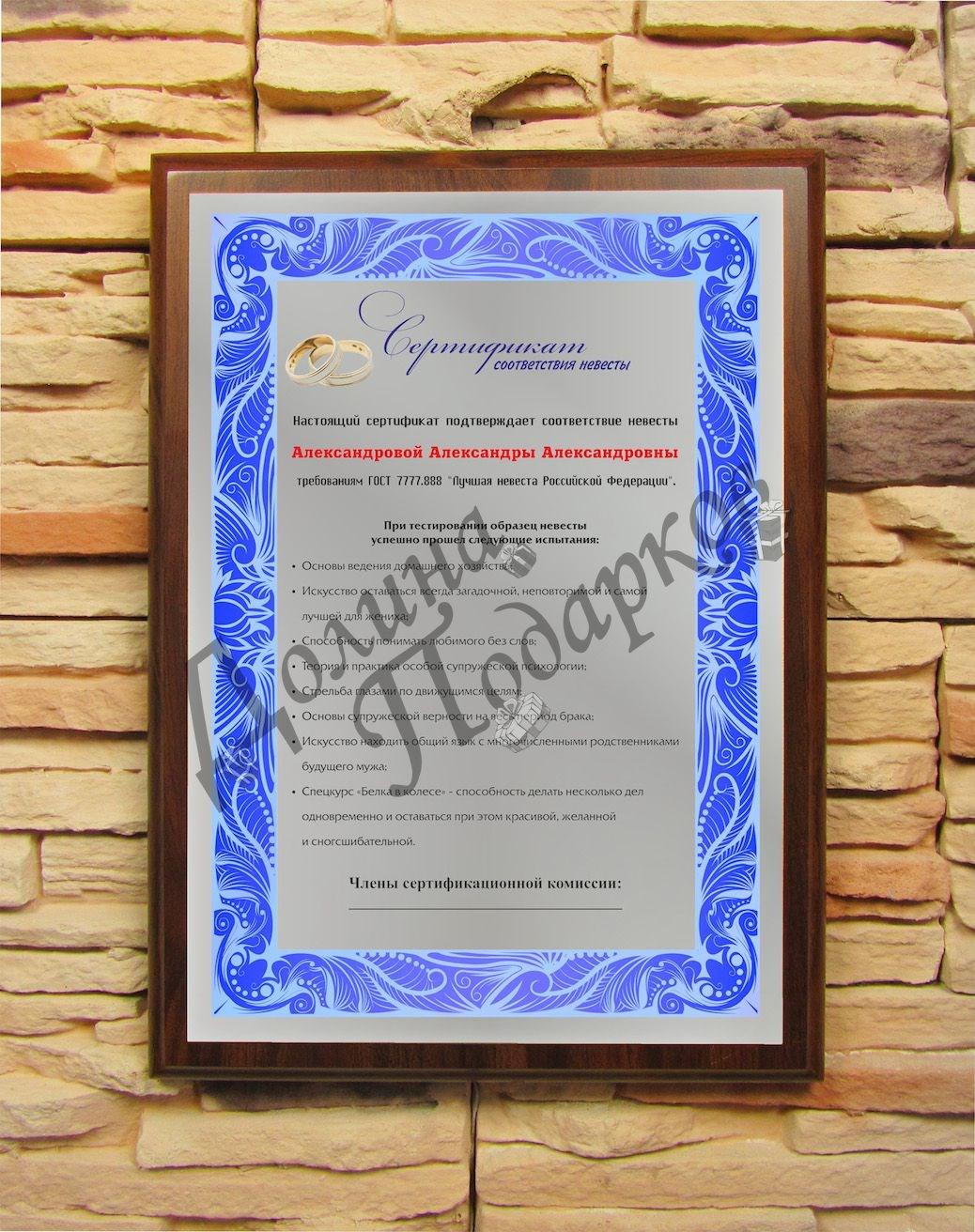 Подарочный диплом Сертификат соответствия невесты Подарки ру Описание подарка
