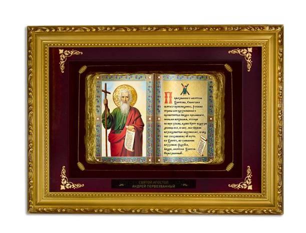 Религиозное панно Андрей Первозванный