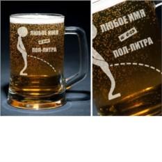 Пивная кружка Beerlover