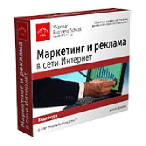 Маркетинг и реклама в сети Интернет. Видеокурс (3 DVD)