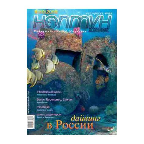 Журнал «Нептун XXI век»
