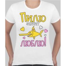 Женская футболка Пилю - значит люблю!