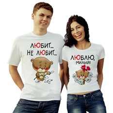 Парные футболки Любит... не любит...