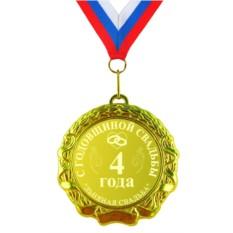 Медаль «С годовщиной свадьбы 4 года. Льняная свадьба»