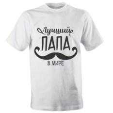 Мужская футболка с принтом «Лучший папа»